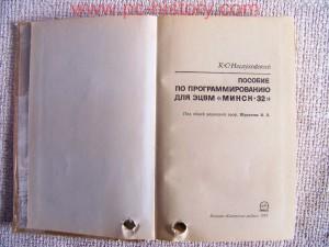 Kniga_Minsk-32_2
