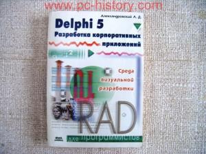 Kniga_Delphi-5