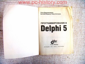 Kniga_Delphi-5_programm_2