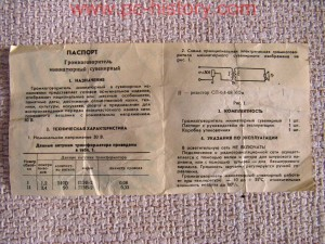 Provodnoj_dinamik_pasport_2