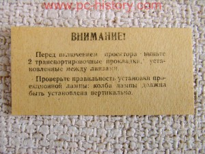 Diaproektor_Etjud_pase_4