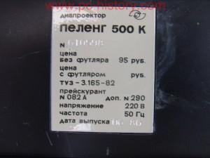 Diaproektor_Peleng-500K_poluavtomat_5
