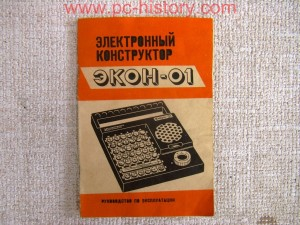 E-konstruktor_Ekon-01_4_instrukcija