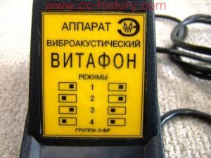 Apparat_Vitafon_4