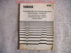 Yamaha_MSX-2_KUVT_instrukcija_2