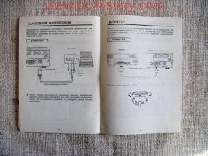 Yamaha_MSX-2_KUVT_instrukcija_5-2