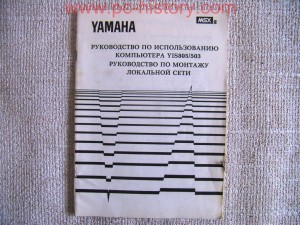 Yamaha_MSX-2_KUVT_instrukcija_5