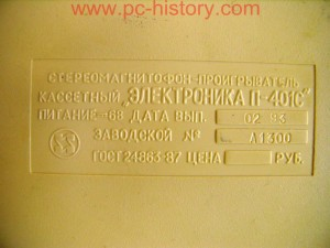 Mag_Elektronika_P-401_6