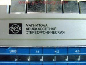 Magnitola_VEF-287_stereo_5