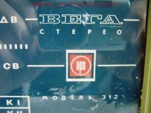 Vega-312_stereo_3